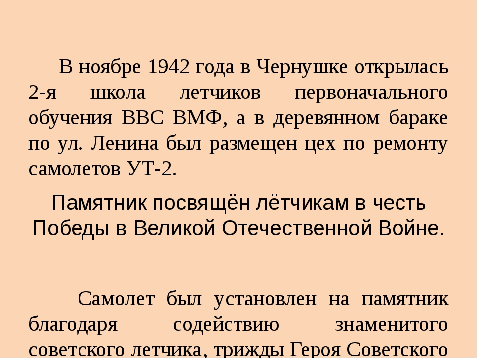 В ноябре 1942 года в Чернушке открылась 2-я школа летчиков первоначального о...