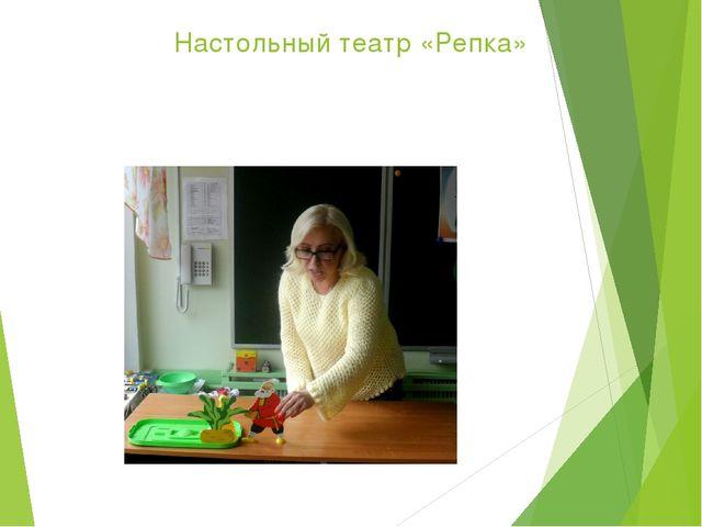 Настольный театр «Репка»