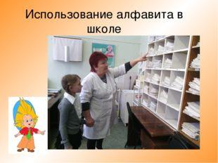 Использование алфавита в школе