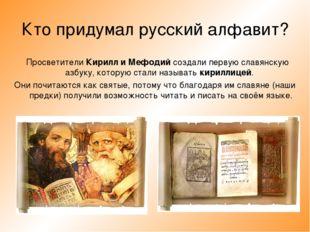 Кто придумал русский алфавит? Просветители Кирилл и Мефодий создали первую сл