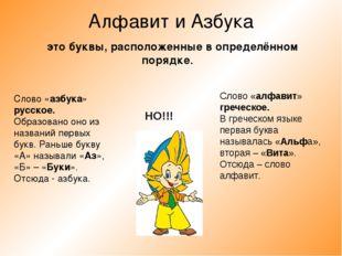 Алфавит и Азбука Слово «азбука» русское. Образовано оно из названий первых бу