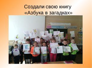 Создали свою книгу «Азбука в загадках»