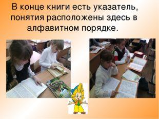 В конце книги есть указатель, понятия расположены здесь в алфавитном порядке.