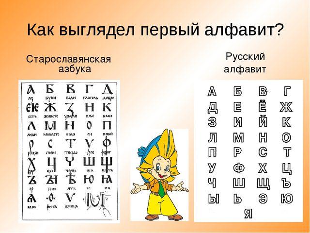 Как выглядел первый алфавит? Старославянская азбука Русский алфавит