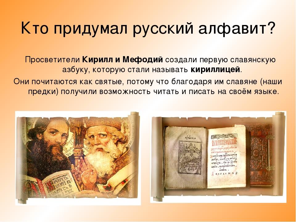 Кто придумал русский алфавит? Просветители Кирилл и Мефодий создали первую сл...