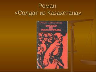 Роман «Солдат из Казахстана»