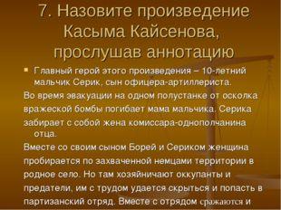 7. Назовите произведение Касыма Кайсенова, прослушав аннотацию Главный герой