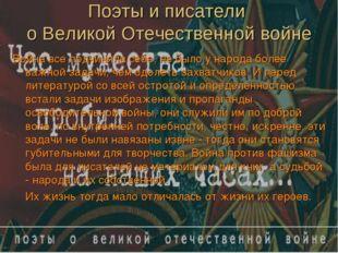 Поэты и писатели о Великой Отечественной войне Война все подчиняла себе, не б