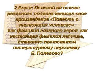 2.Борис Полевой на основе реального подвига написал свое произведение «Повес