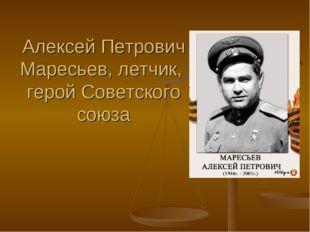 Алексей Петрович Маресьев, летчик, герой Советского союза