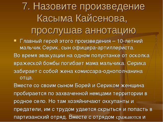 7. Назовите произведение Касыма Кайсенова, прослушав аннотацию Главный герой...