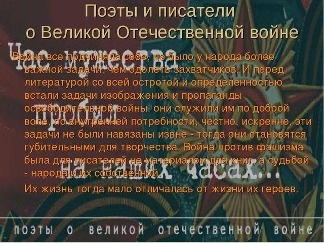 Поэты и писатели о Великой Отечественной войне Война все подчиняла себе, не б...