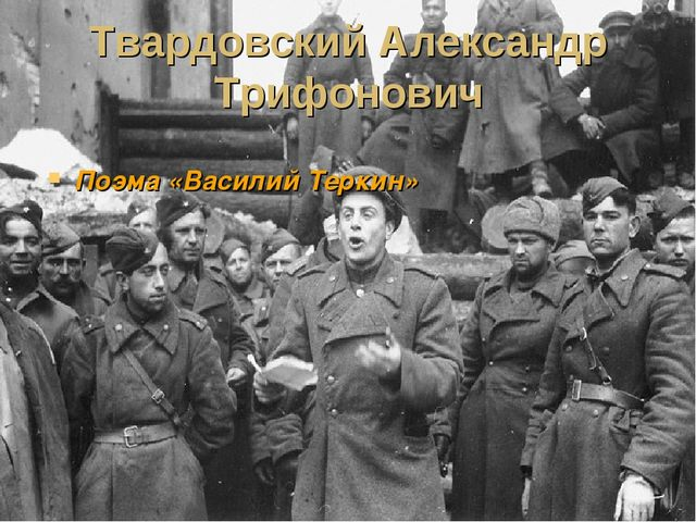 Твардовский Александр Трифонович Поэма «Василий Теркин»
