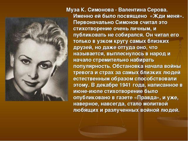 Муза К. Симонова - Валентина Серова. Именно ей было посвящено «Жди меня». Пе...