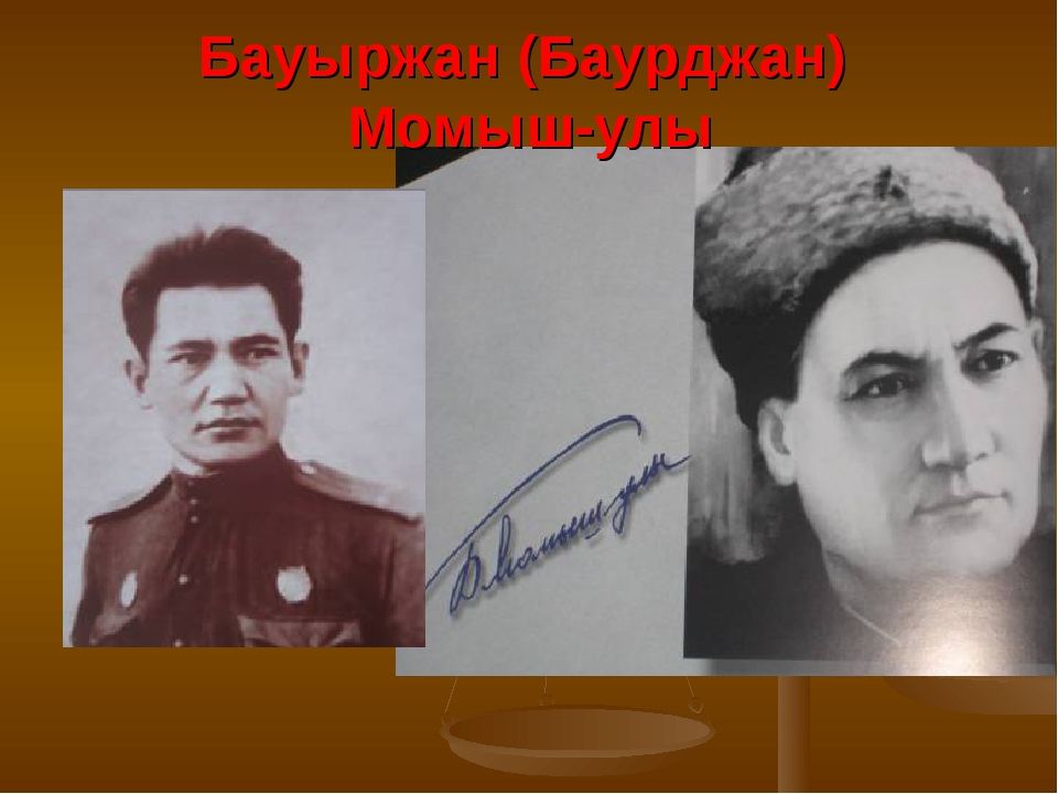 Бауыржан (Баурджан) Момыш-улы