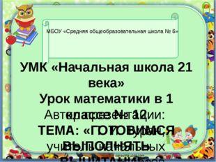 УМК «Начальная школа 21 века» Урок математики в 1 классе № 12 ТЕМА: «ГОТОВИМС