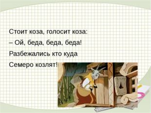 Стоит коза, голосит коза: – Ой, беда, беда, беда! Разбежались кто куда Семер