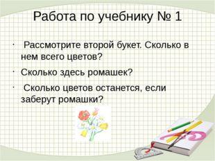 Работа по учебнику № 1 Рассмотрите второй букет. Сколько в нем всего цветов?
