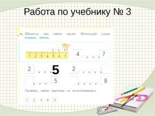 Работа по учебнику № 3 5