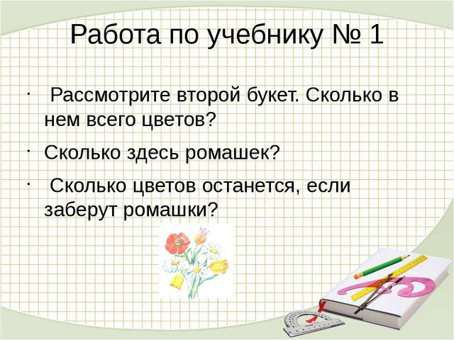 Работа по учебнику № 1 Рассмотрите второй букет. Сколько в нем всего цветов?...