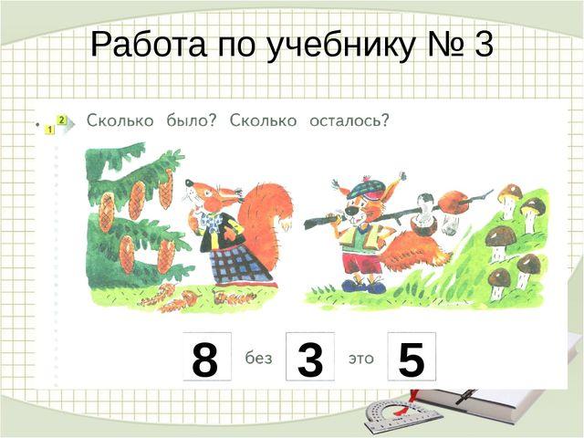 Работа по учебнику № 3 8 3 5