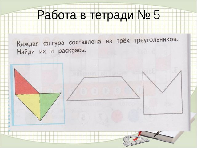 Работа в тетради № 5