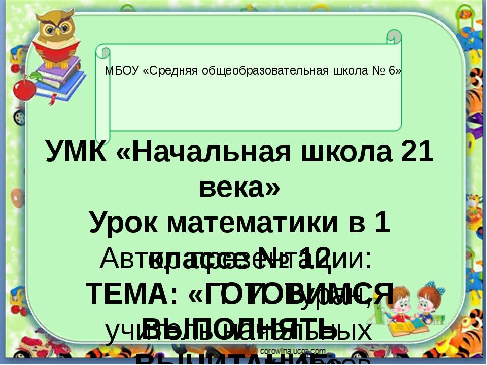 УМК «Начальная школа 21 века» Урок математики в 1 классе № 12 ТЕМА: «ГОТОВИМС...