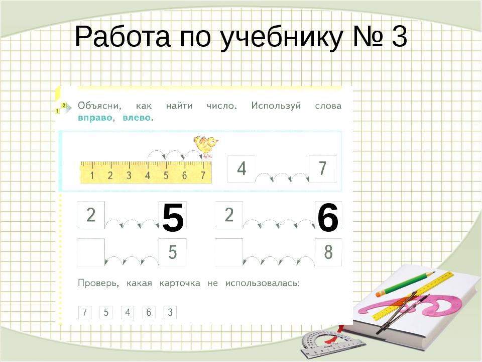 Работа по учебнику № 3 5 6