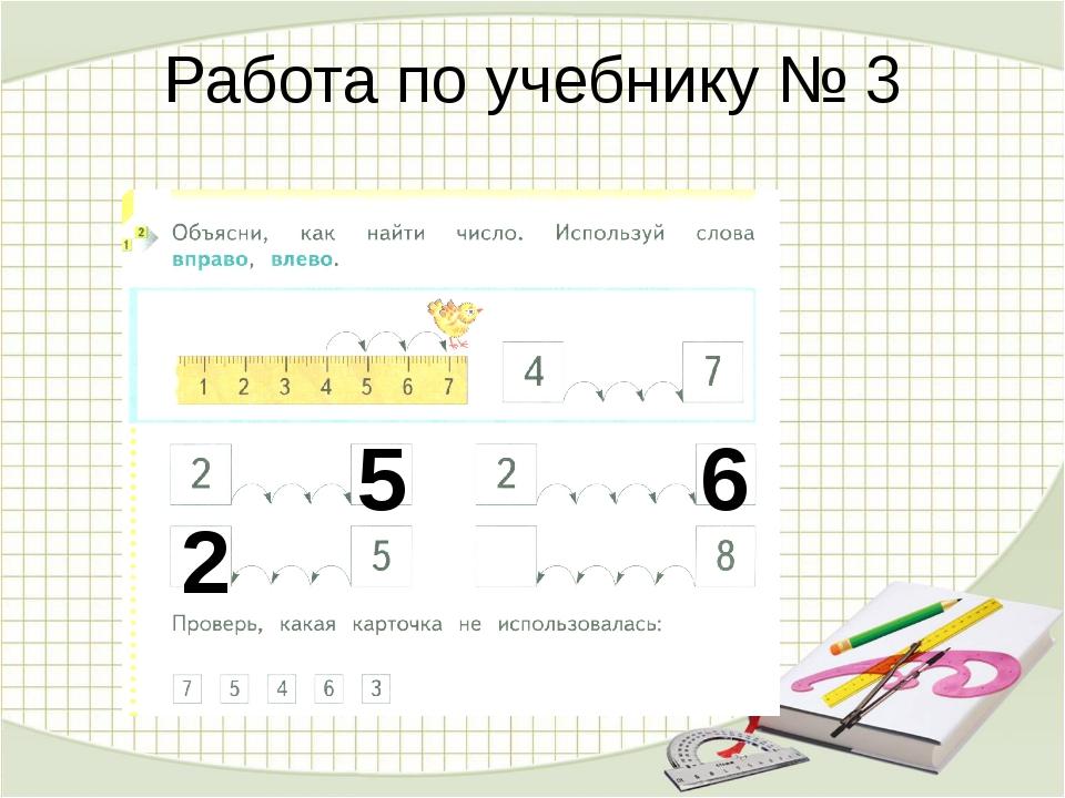 Работа по учебнику № 3 5 6 2