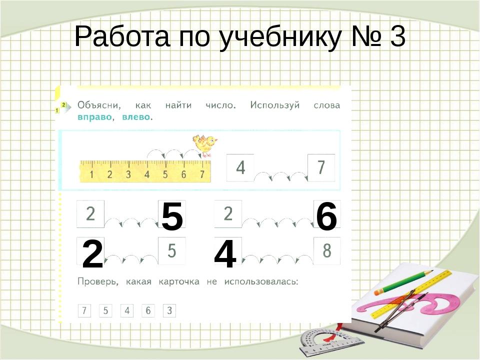 Работа по учебнику № 3 5 6 2 4