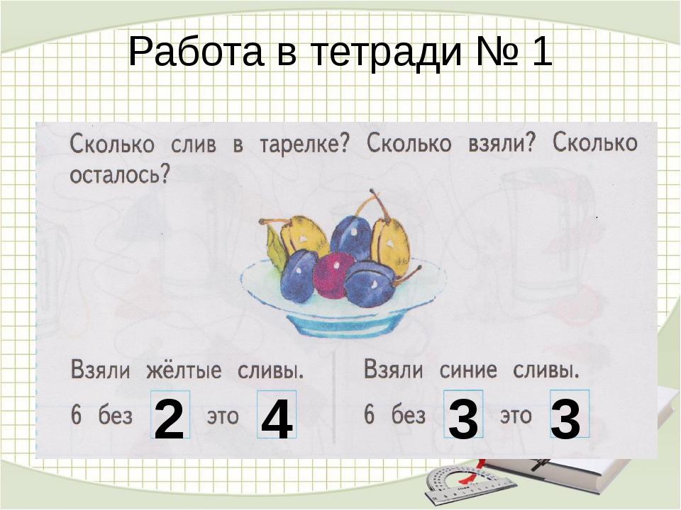 Работа в тетради № 1 2 4 3 3