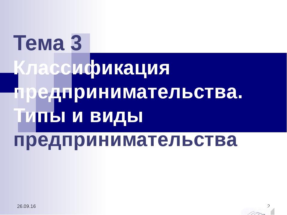 Тема 3 Классификация предпринимательства. Типы и виды предпринимательства * *