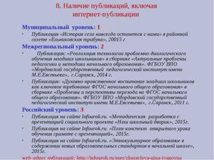 8. Наличие публикаций, включая интернет-публикации Муниципальный уровень: 1