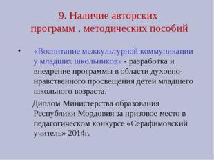 9. Наличие авторских программ , методических пособий «Воспитание межкультурно