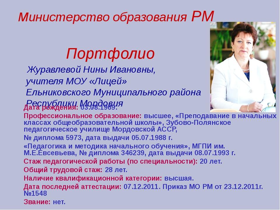 Министерство образования РМ Портфолио Журавлевой Нины Ивановны, учителя МОУ «...