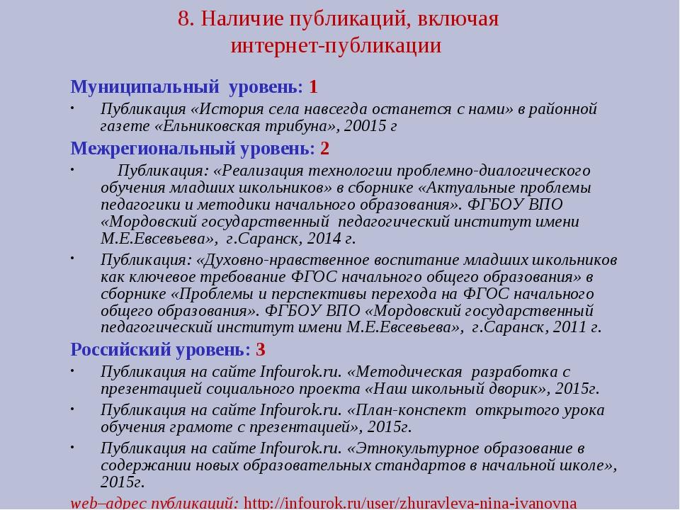 8. Наличие публикаций, включая интернет-публикации Муниципальный уровень: 1...