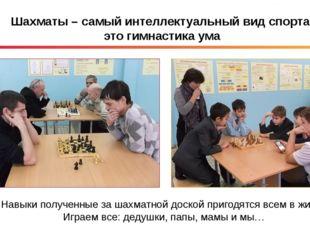 Шахматы – самый интеллектуальный вид спорта, это гимнастика ума Навыки получе