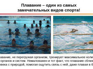 Плавание – один из самых замечательных видов спорта! Плавание, не перегружая