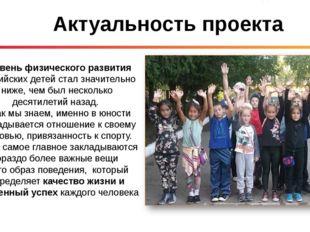 Актуальность проекта Уровень физического развития российских детей стал значи