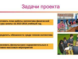 Подготовить план работы коллектива физической культуры школы на 2015-2016 уче