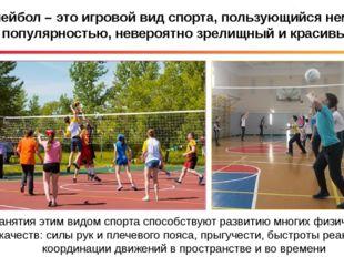 Волейбол – это игровой вид спорта, пользующийся немалой популярностью, неверо