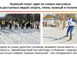 Лыжный спорт один из самых массовых и доступных видов спорта, очень нужный и