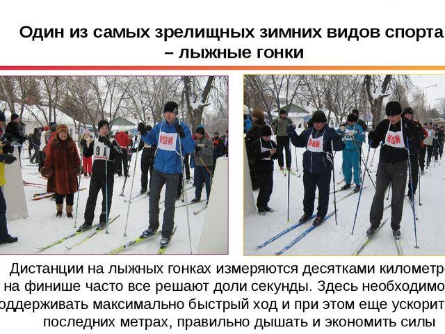 Один из самых зрелищных зимних видов спорта – лыжные гонки Дистанции на лыжны...