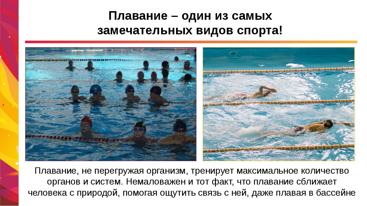 Плавание – один из самых замечательных видов спорта! Плавание, не перегружая...