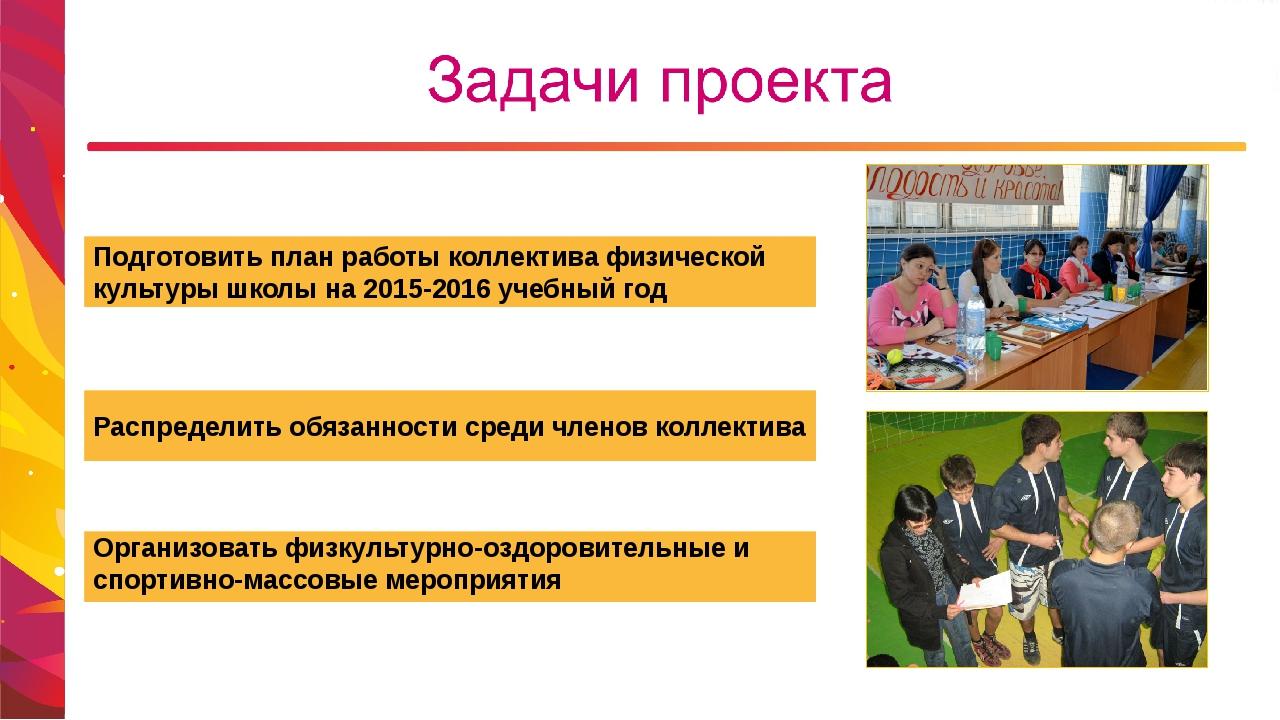 Подготовить план работы коллектива физической культуры школы на 2015-2016 уче...