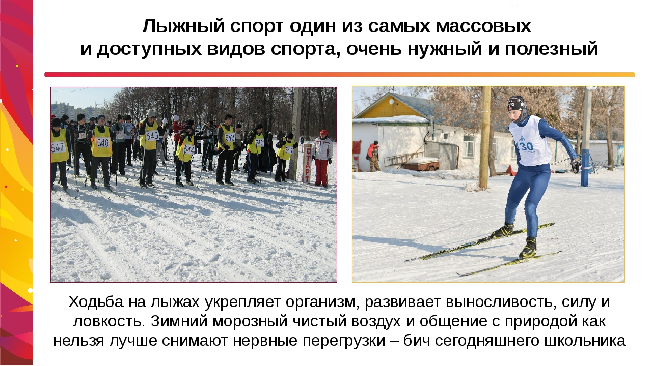 Лыжный спорт один из самых массовых и доступных видов спорта, очень нужный и...