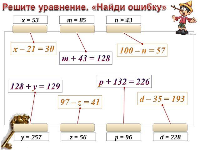 m = 85 n = 43 y = 257 z = 56 p = 96 x = 53 d = 228