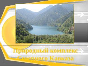 Природный комплекс Северного Кавказа