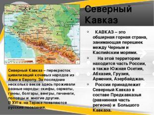 КАВКАЗ – это обширная горная страна, занимающая перешеек между Черным и Касп