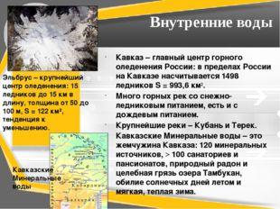 Внутренние воды Кавказ – главный центр горного оледенения России: в пределах